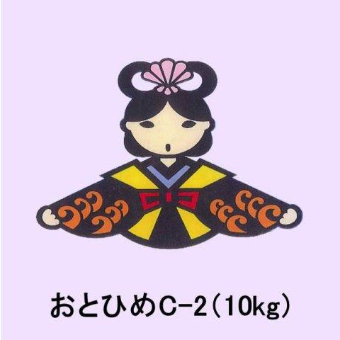 おとひめC-2(10kg)