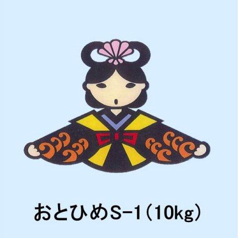 おとひめS-1(10kg)