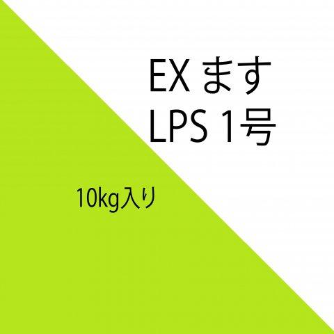 EXます LPS1号