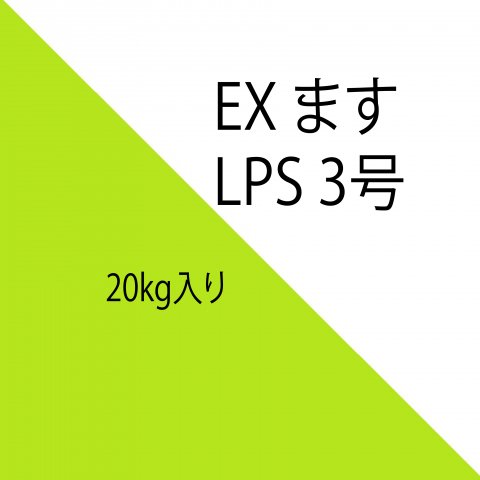 EXます LPS3号
