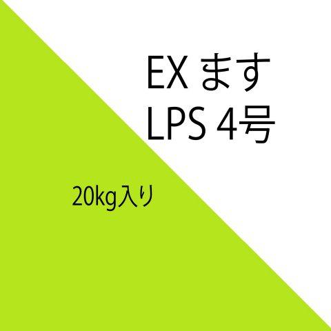 EXます LPS4号