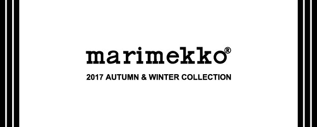 マリメッコ:marimekko 2017 AUTUMN&WINTER COLLECTION