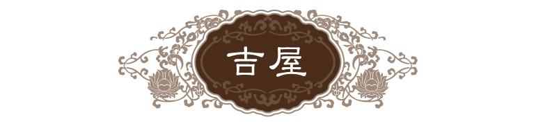 吉屋 (よしや)