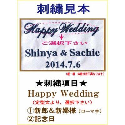 フォトフレーム 〜Happy Wedding〜 刺繍メッセージ(定型分)