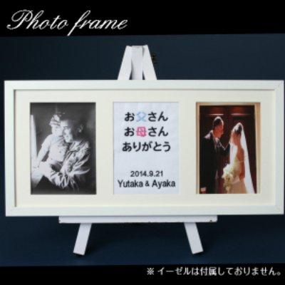 フォトフレーム 〜Wedding〜 刺繍メッセージ(定型文)