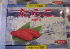 タラコ(500g)