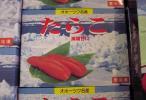 タラコ(300g)