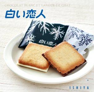 白い恋人(ホワイト&ブラック54枚入)