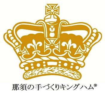 ★那須高原キングハム★那須湯本『手づくりハムのお家オンラインショッピング』