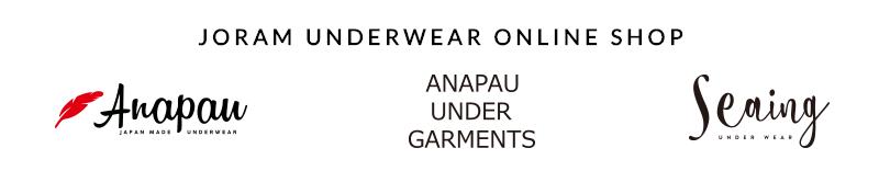 Anapau(アナパウ)&Seaing(シーング)オフシャルサイト ボクサーパンツ