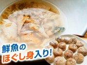 【冷凍】嵐山鮮魚 鮮魚ほぐし身入り キューブスープ