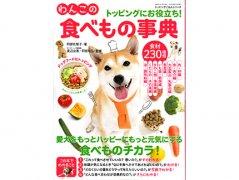犬の手作りご飯におすすめの本「トッピングにお役立ち! わんこの食べ物事典」