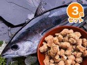 【冷凍】嵐山鮮魚 【3袋セット】かつおパラパラミンチ 300g