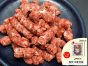 犬猫の手作りご飯におすすめの生肉「国産牛内臓荒挽きミンチ」