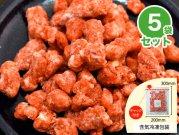 【冷凍】5袋セット 熊本県直送馬肉荒挽きパラパラミンチ
