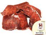 子犬子猫におすすめの生肉「熊本県直送 馬ハツ 100g」