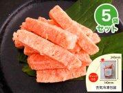 【冷凍】5袋セット 無薬飼育鶏骨ごとすり身カットタイプ 200g