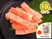 【冷凍】15袋セット 無薬飼育鶏骨ごとすり身カットタイプ 200g