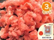 【冷凍】3袋セット ニュージーランド産ラム肉荒挽きパラパラミンチ