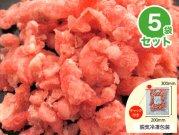 【冷凍】5袋セット ニュージーランド産ラム肉荒挽きパラパラミンチ