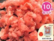 【冷凍】10袋セット ニュージーランド産ラム肉荒挽きパラパラミンチ