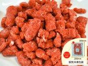 犬猫のダイエットにおすすめの生肉「蝦夷鹿荒挽きパラパラミンチ 300g」