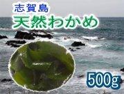 犬猫の手作りご飯におすすめ「志賀島産 天然わかめ」