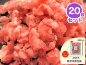 【冷凍】20袋セット ニュージーランド産ラム肉荒挽きパラパラミンチ