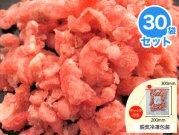【冷凍】30袋セット ニュージーランド産ラム肉荒挽きパラパラミンチ