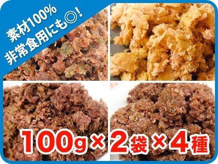 御膳アソートセット 100g × 2袋 4種セット(鶏・馬・鹿・牛)