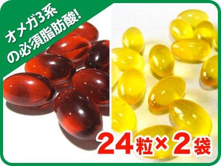 オメガ3オイル ペアセット(フィッシュオイル 24粒 + えごまオイル 24粒)