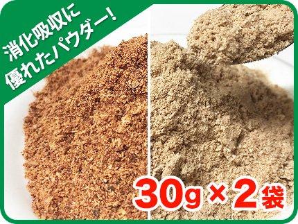 食欲向上パウダー ペアセット(食欲向上パウダー うずら 30g + 食欲向上パウダー 砂ずり 30g)