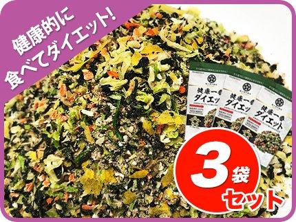 《ダイエット》健康一番DIET 460g × 3袋