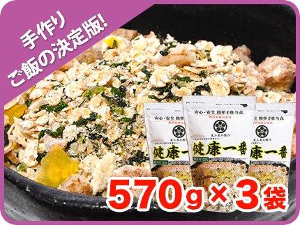 嵐山善兵衛の健康一番 570g × 3袋