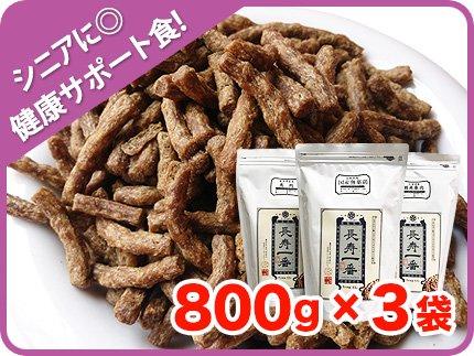 嵐山善兵衛 長寿一番 3種セット(鶏肉800g + 馬800g + 鹿800g)