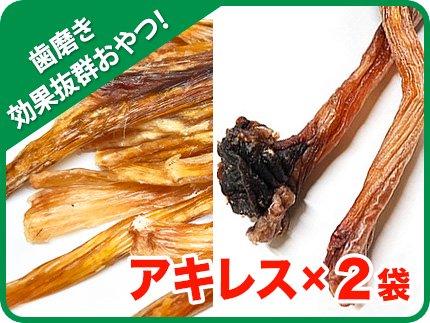 アキレス ペアセット(干し馬アキレス 50g + 蝦夷鹿アキレス(肉付き)2本)