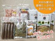 【常温+冷凍】ワンちゃんの為の健康一番生肉セット