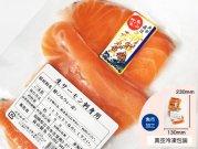犬猫の手作りご飯におすすめの魚「生サーモン 刺身用」