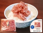 【冷凍】嵐山鮮魚 トロまぐろプレミアム