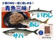 シニア・老犬におすすめの魚「新鮮青物三昧(いわし・さば・あじ3種のすり身)500g」