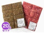 【冷凍】すりみんぐ 10kg (鶏骨ごと板すり身500g×10袋 + 新鮮青物三昧500g×10袋)