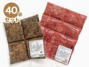 【冷凍】すりみんぐ 20kg (鶏骨ごと板すり身500g×20袋 + 新鮮青物三昧500g×20袋)
