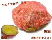 犬猫の手作りご飯におすすめの鶏肉「カルシウムたっぷりヘルシーハンバーグ」