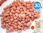 【冷凍】30袋セット 無薬飼育鶏骨ごとすり身パラパラミンチ 300g