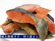 犬猫の手作りご飯におすすめの魚「無塩生鮭切り落とし」