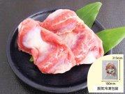 【冷凍】<お徳用> 国産鶏砂ずり 100g×4