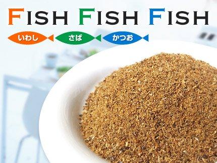 犬猫の手作りご飯のトッピングにおすすめのふりかけ「fish fish fish 30g」