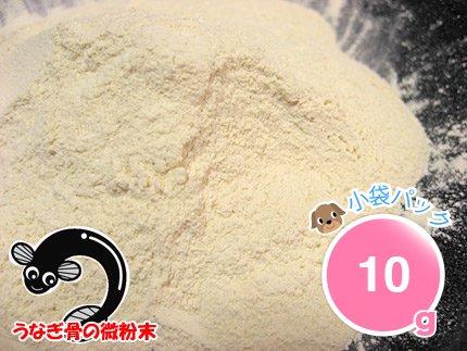 犬猫のカルシウム補給に「カルシウムパウダー(うなぎの骨の微粉末)10g」