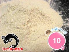 カルシウムパウダー(うなぎの骨の微粉末)10g