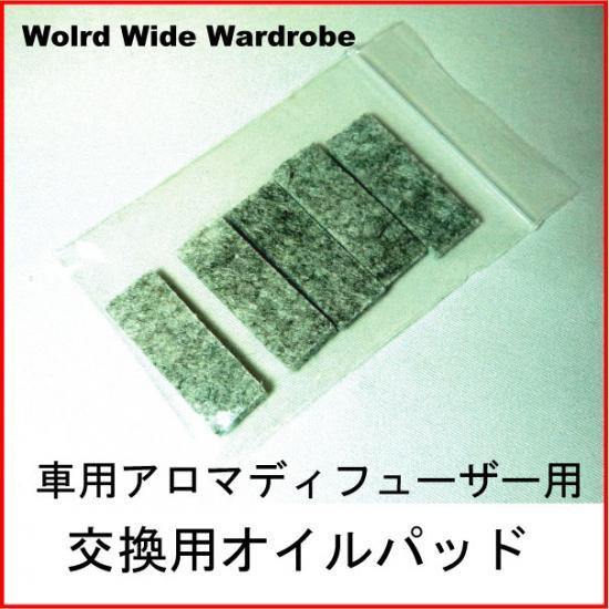 【カーアロマデュフューザー】交換用オイルパッド(5枚入り)
